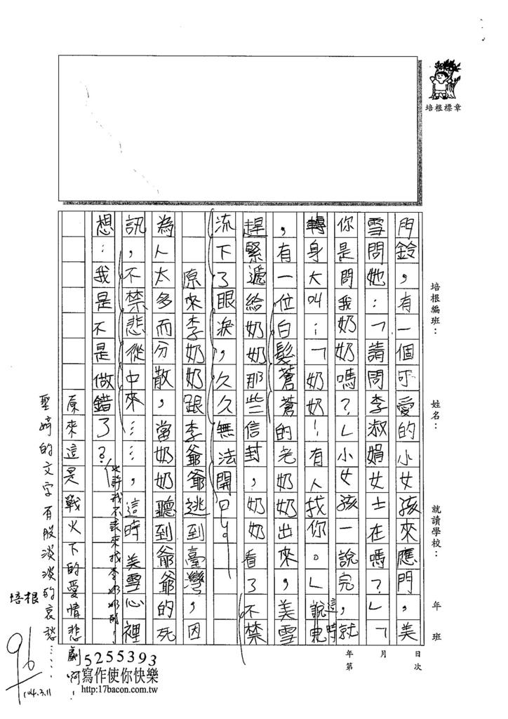 103W5309周聖婷 (2)
