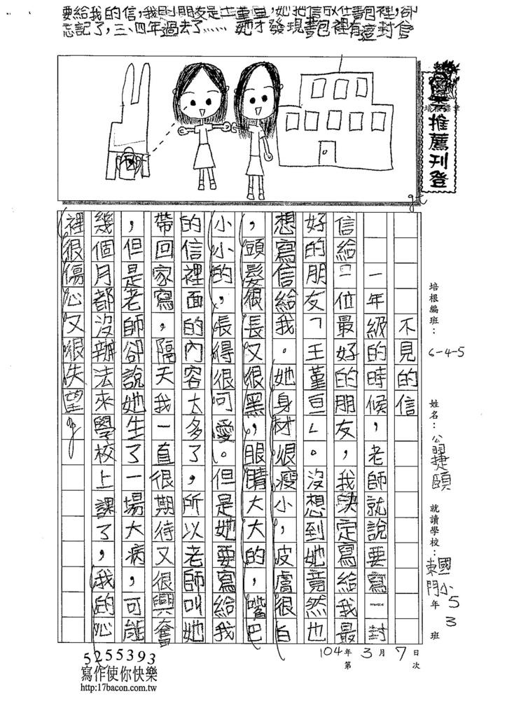 103W5309翁捷頤 (1)