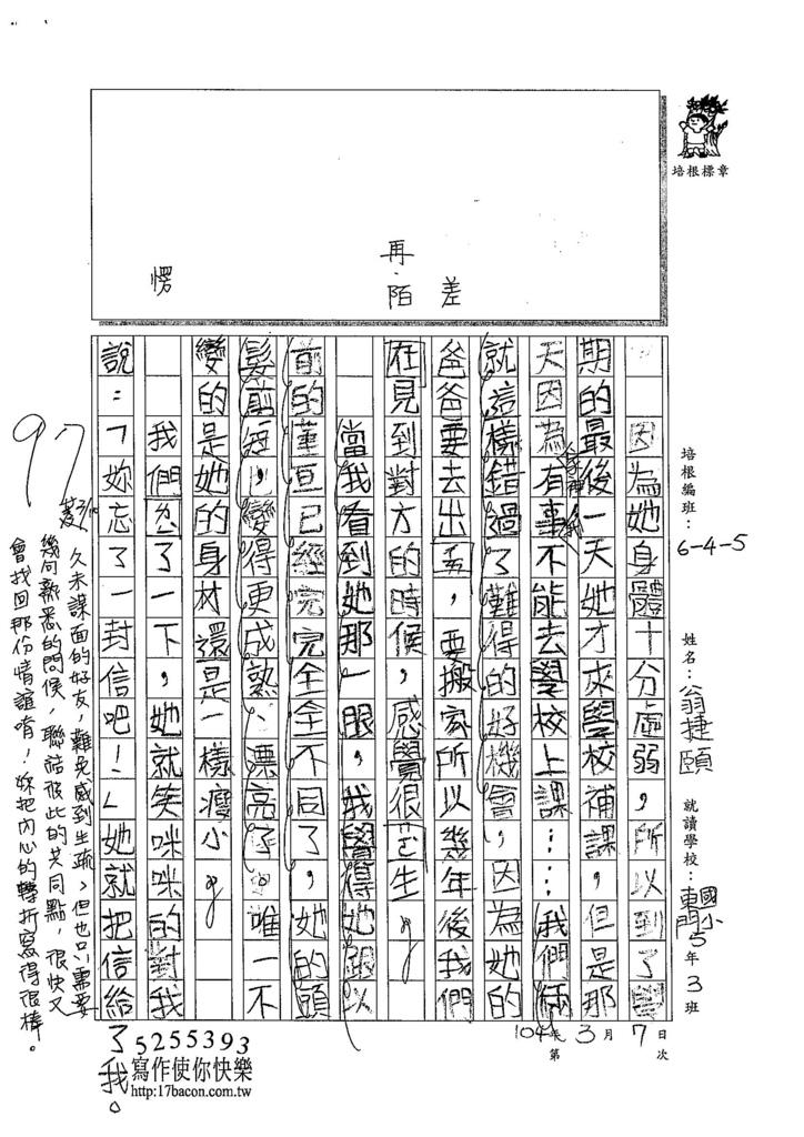 103W5309翁捷頤 (2)
