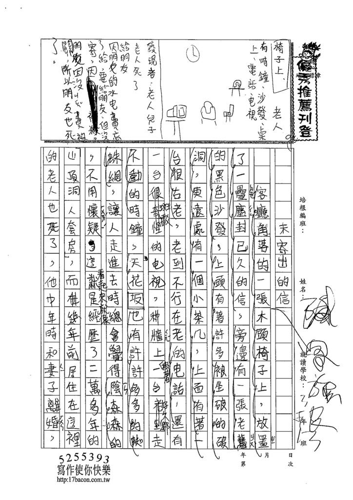 103W5309陳宗旗 (1)