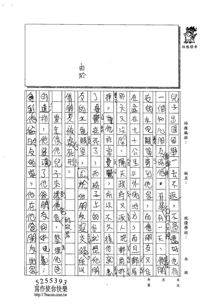 103W5309陳宗旗 (2)