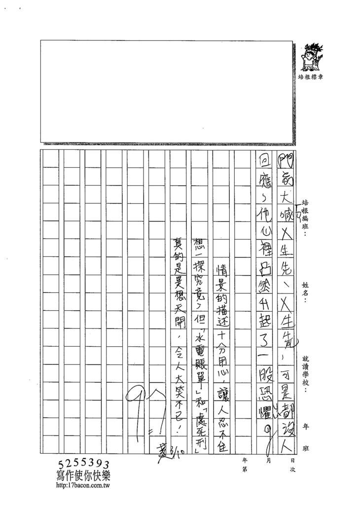103W5309陳宗旗 (3)