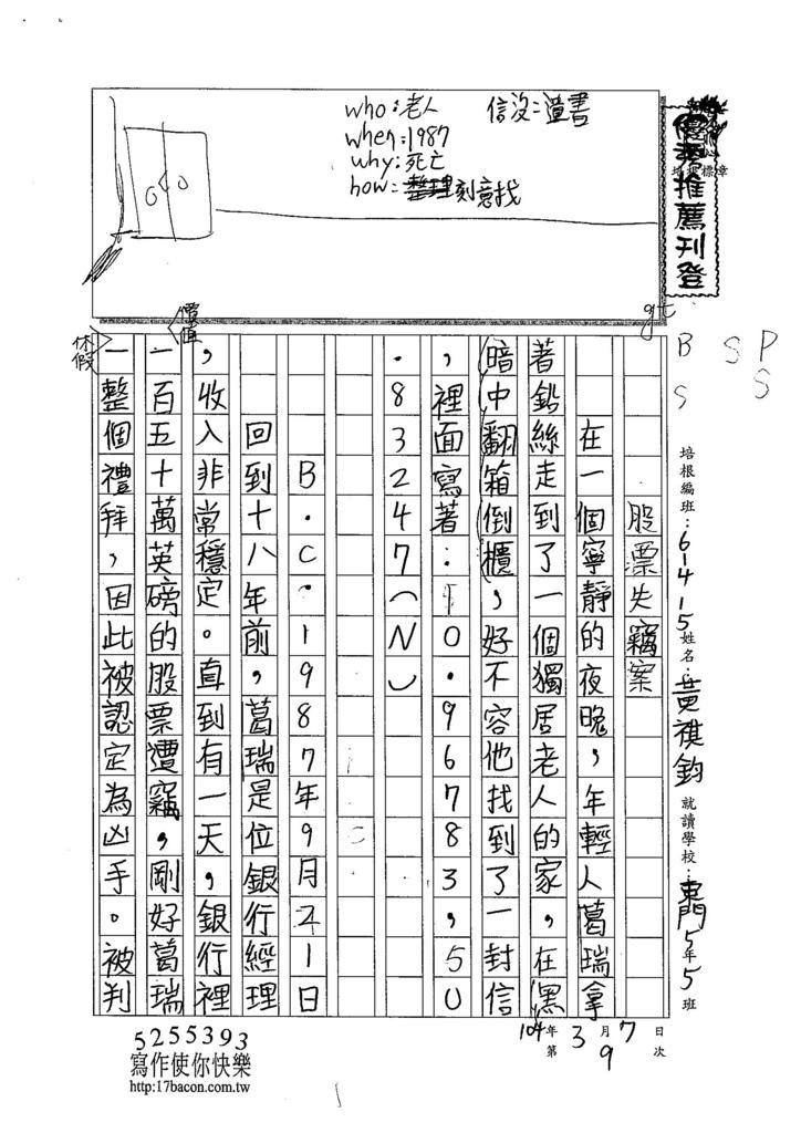 103W5309黃祺鈞 (1)
