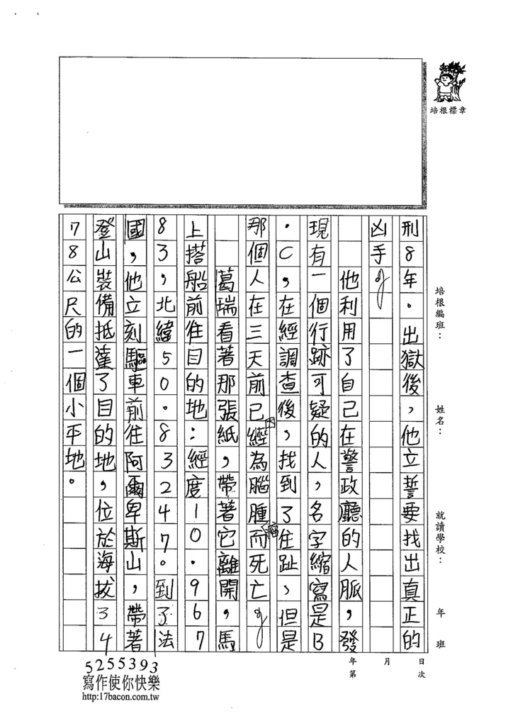 103W5309黃祺鈞 (2)