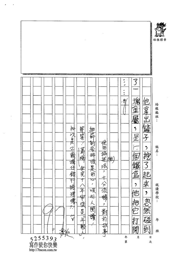 103W5309黃祺鈞 (3)