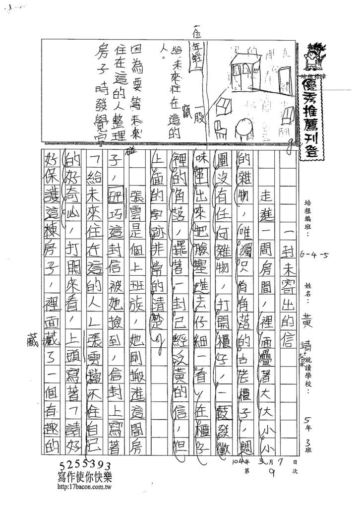 103W5309黃靖棻 (1)