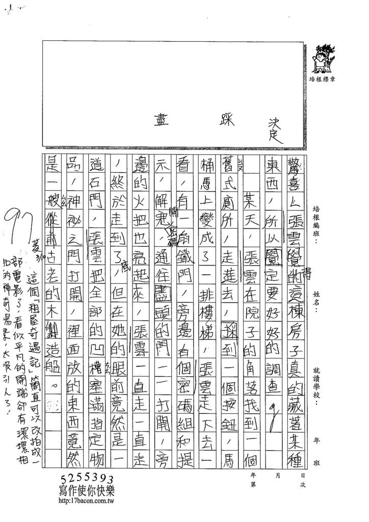 103W5309黃靖棻 (2)