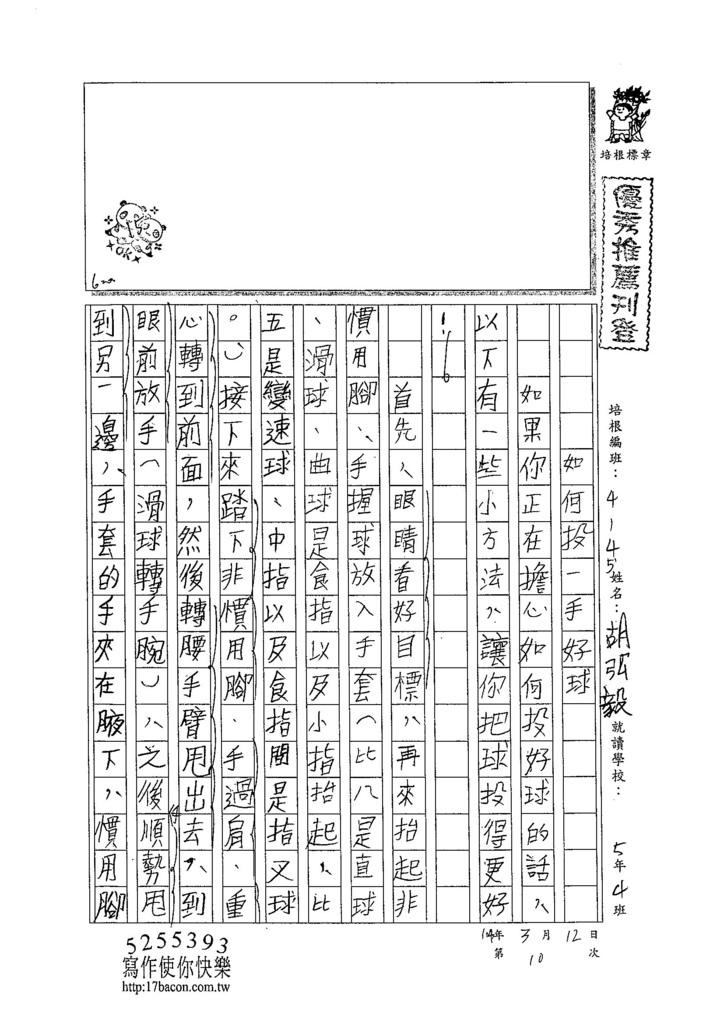 103W5310胡洪奕 (1)