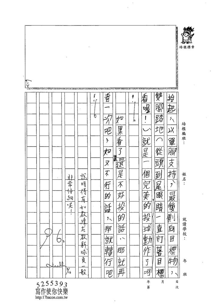 103W5310胡洪奕 (2)
