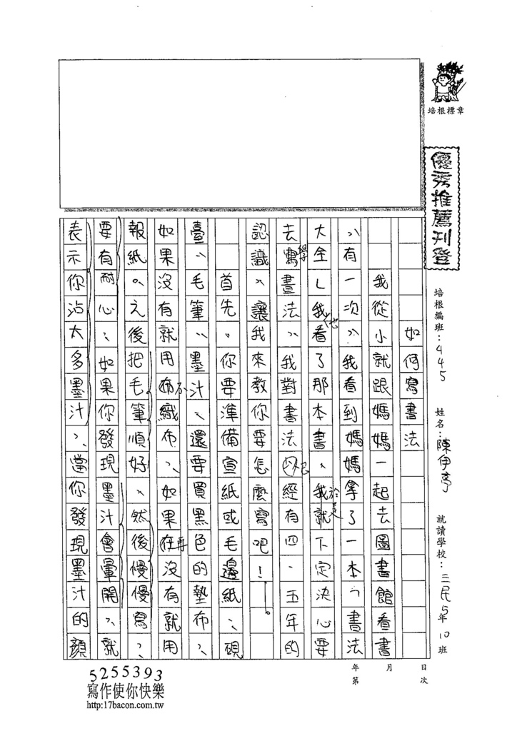 103W5310陳伊亭 (1)