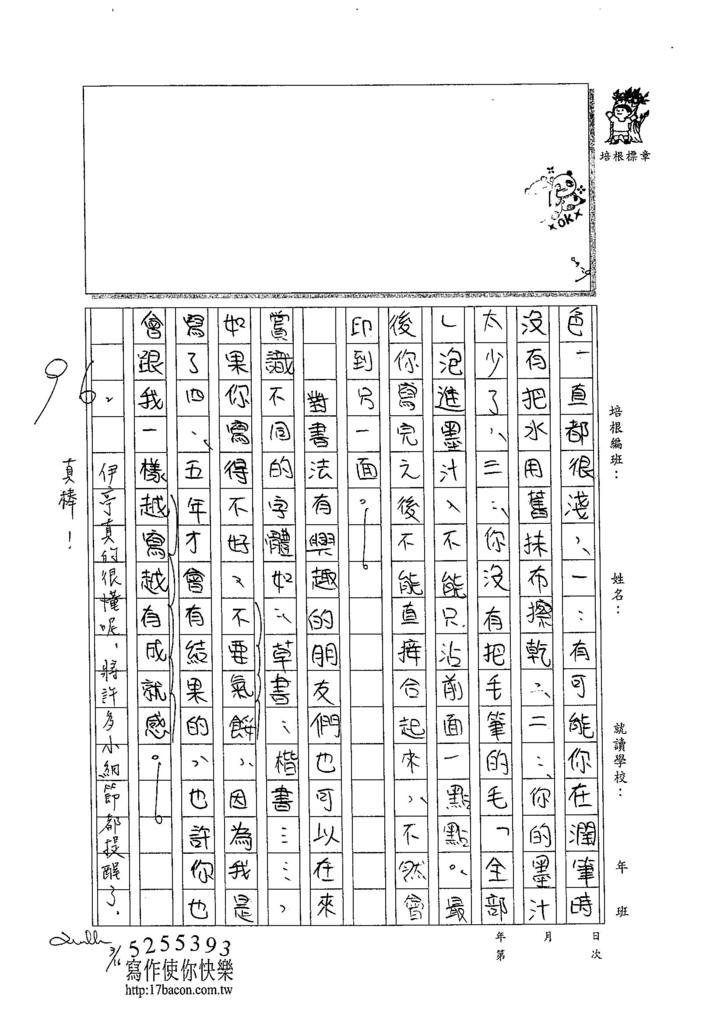 103W5310陳伊亭 (2)