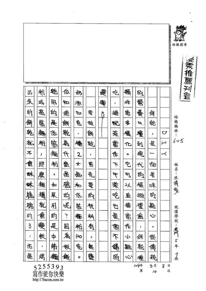 103W5310王靖文 (1)