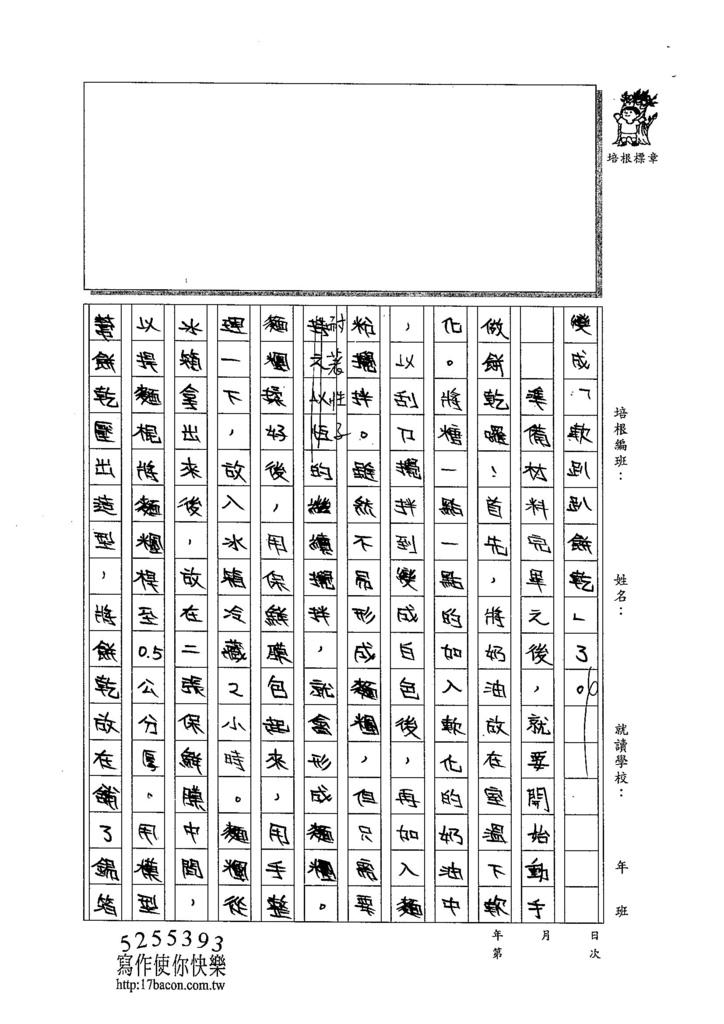103W5310王靖文 (2)