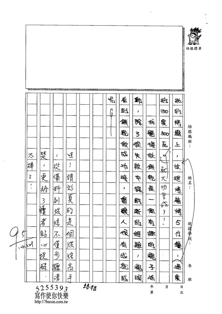 103W5310王靖文 (3)