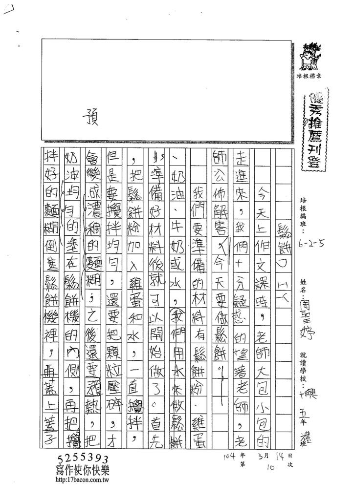 103W5310周聖婷 (1)