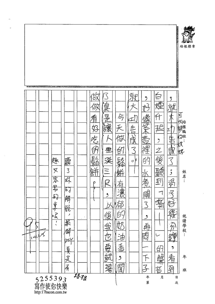 103W5310周聖婷 (2)