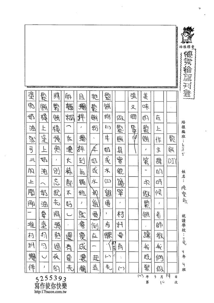 103W5310陳雯新 (1)