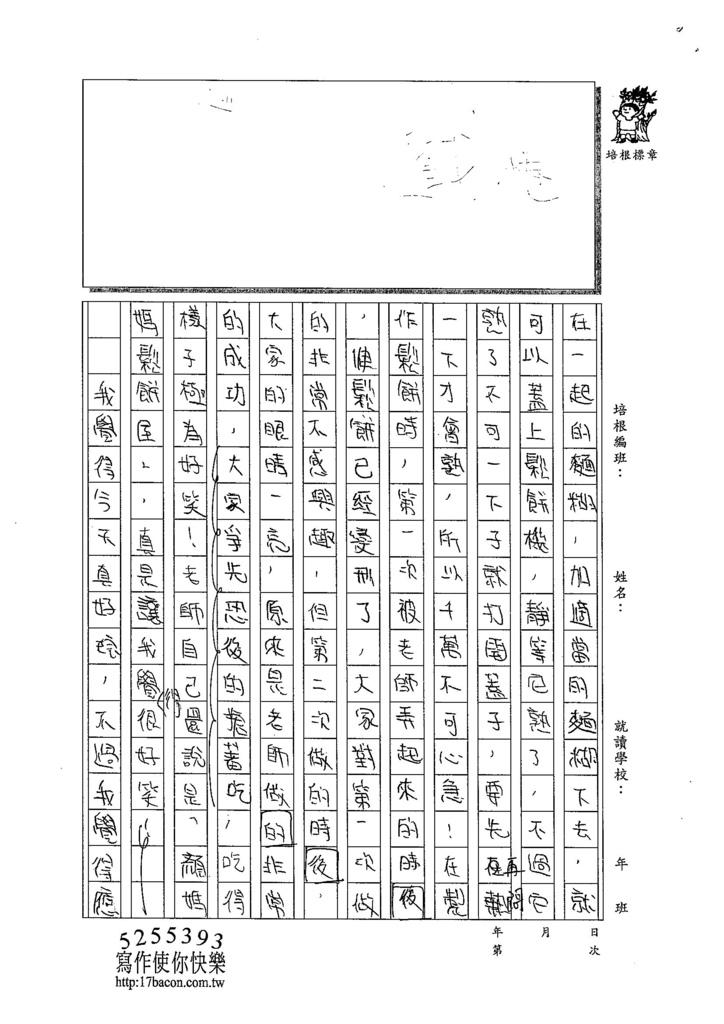 103W5310陳雯新 (2)