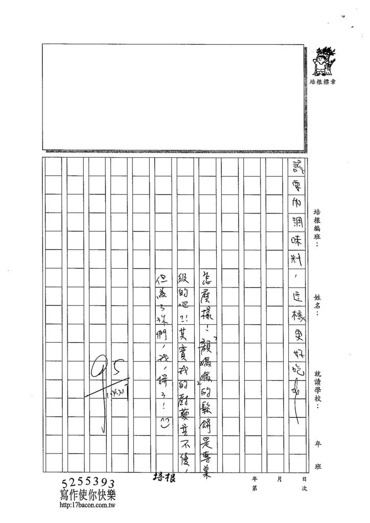 103W5310陳雯新 (3)