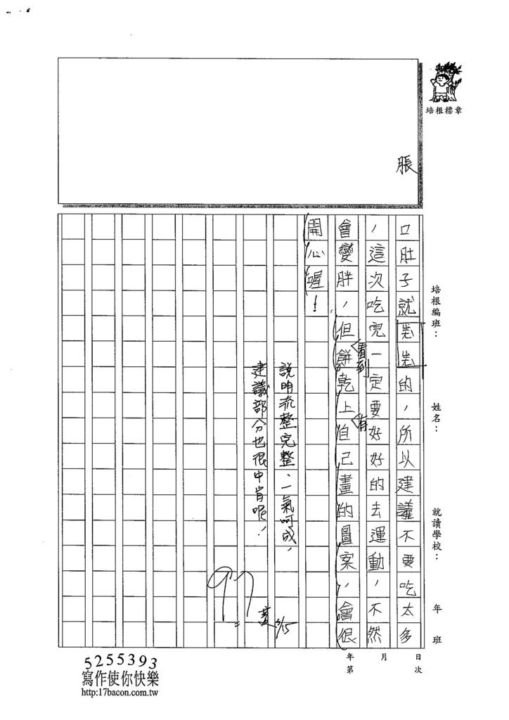 103W4305黃靖棻 (2)