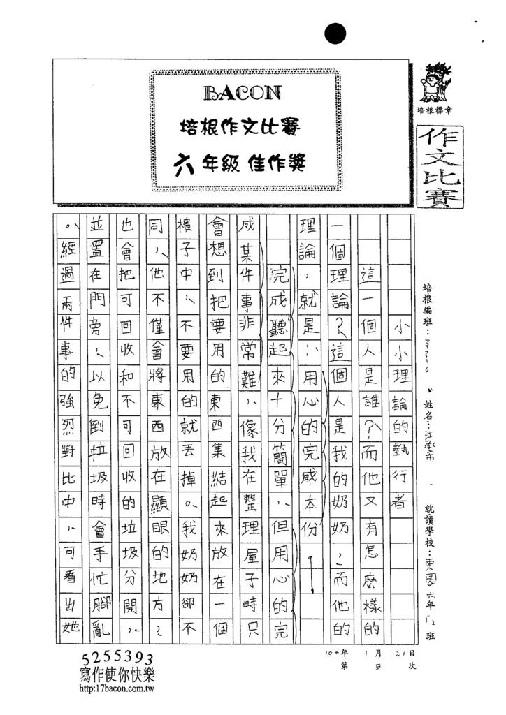 103W6305江承希 (1)