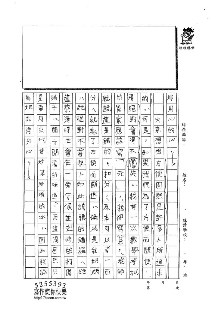 103W6305江承希 (2)