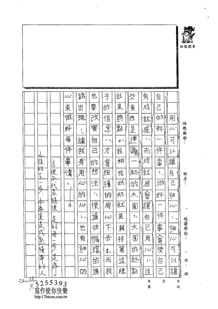 103W6305江承希 (3)