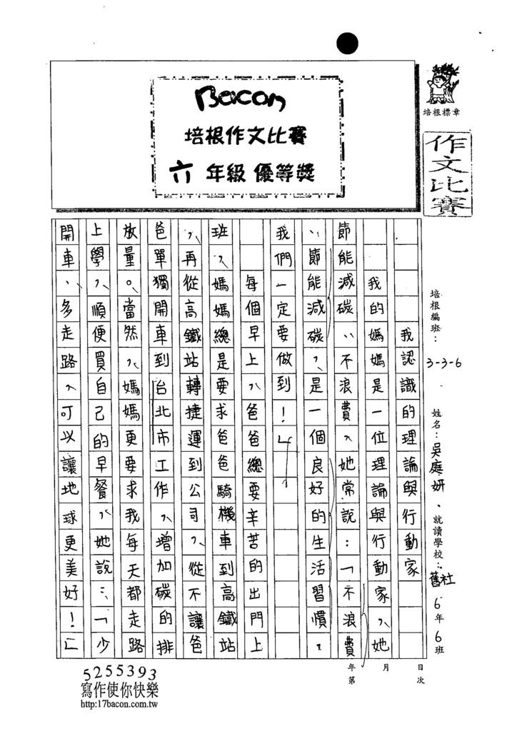 103W6305吳庭妍 (1)