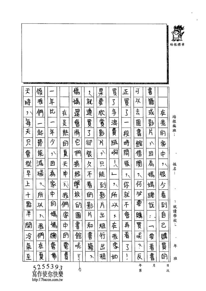 103W6305吳庭妍 (2)