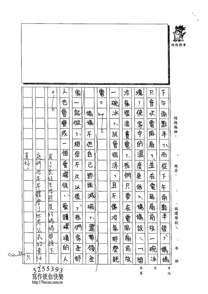 103W6305吳庭妍 (3)
