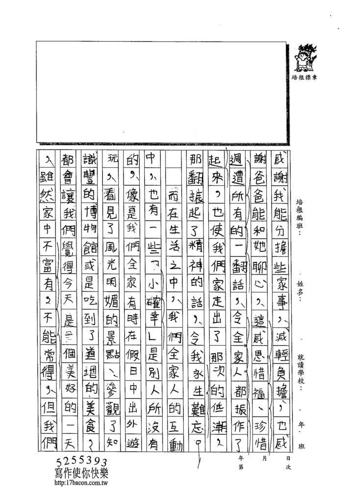 103W6305張峻睿 (2)