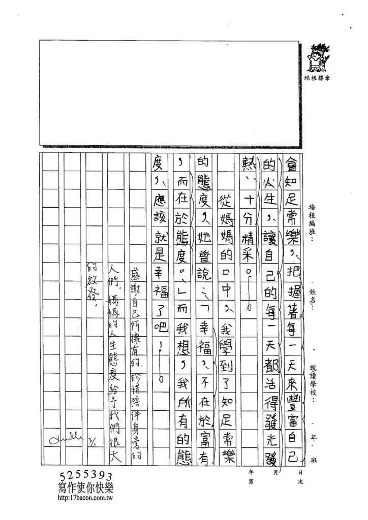 103W6305張峻睿 (3)