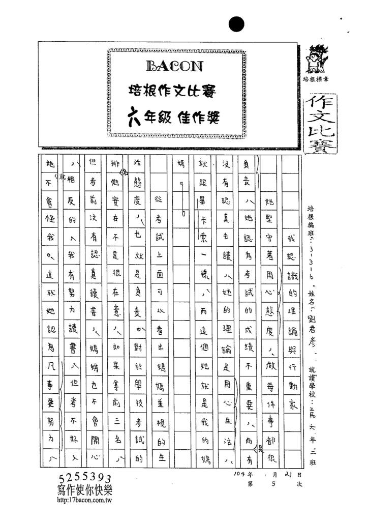 103W6305劉君彥 (1)