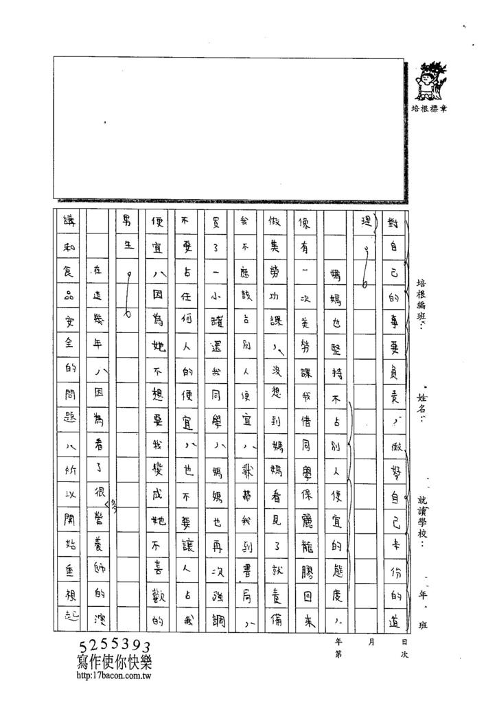 103W6305劉君彥 (2)