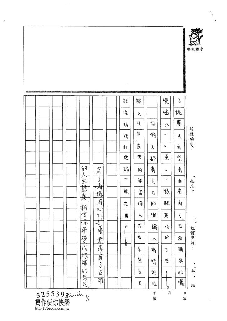 103W6305劉君彥 (3)