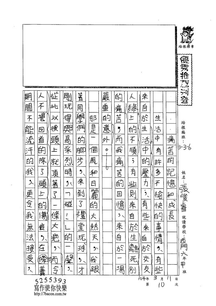 103W6310張峻睿 (1)