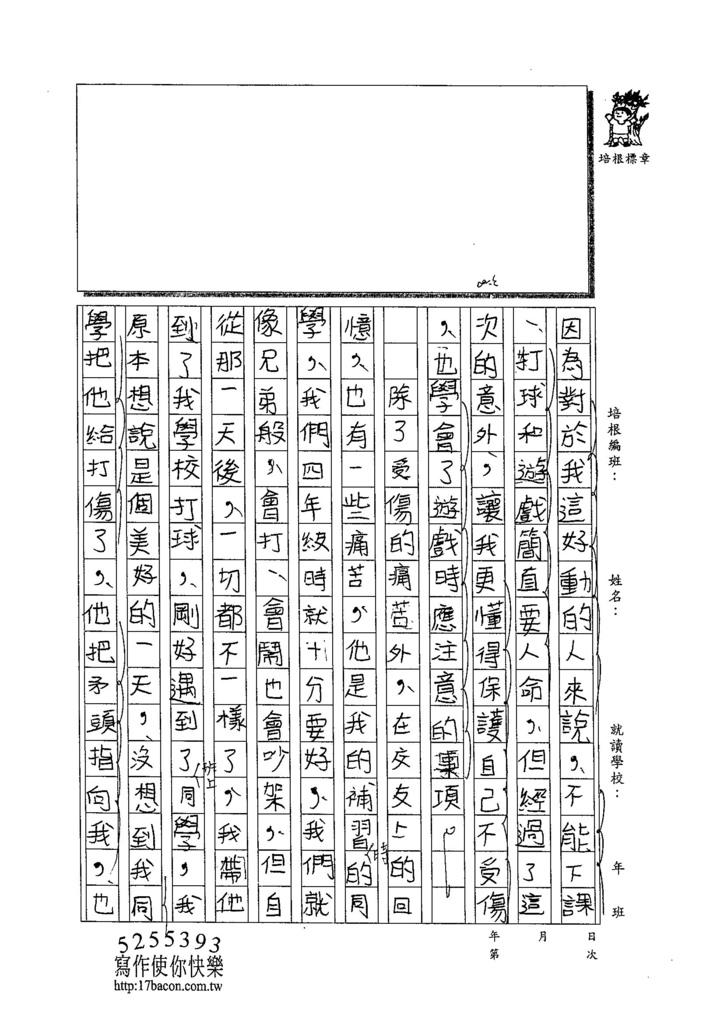 103W6310張峻睿 (2)