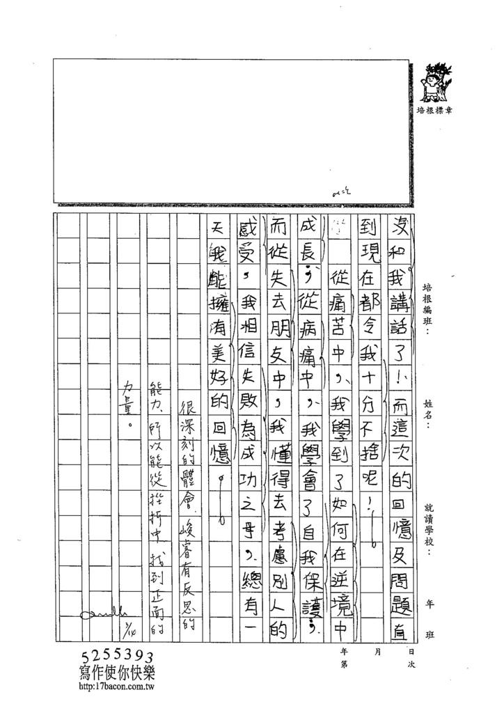 103W6310張峻睿 (3)