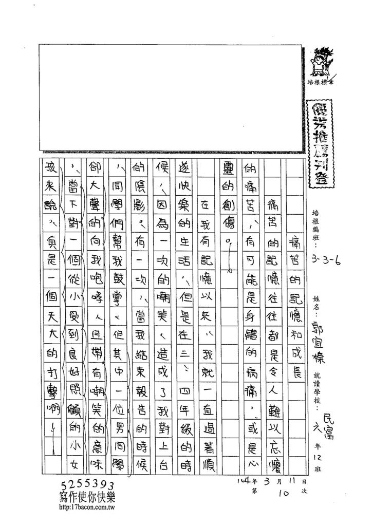 103W6310郭宜榛 (1)