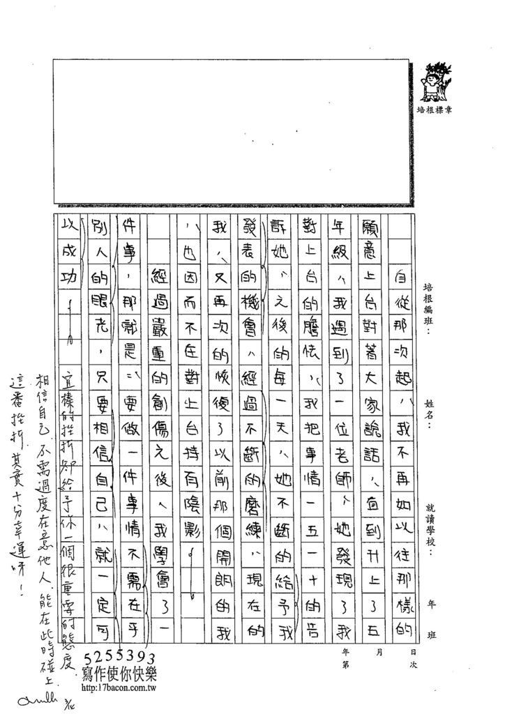 103W6310郭宜榛 (2)