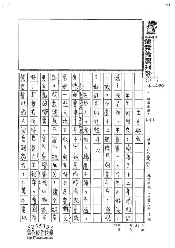 103W6306吳懷寧 (1)