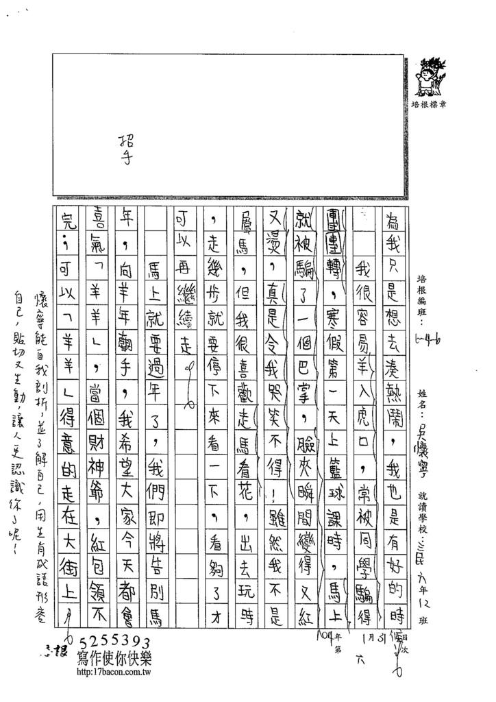 103W6306吳懷寧 (2)