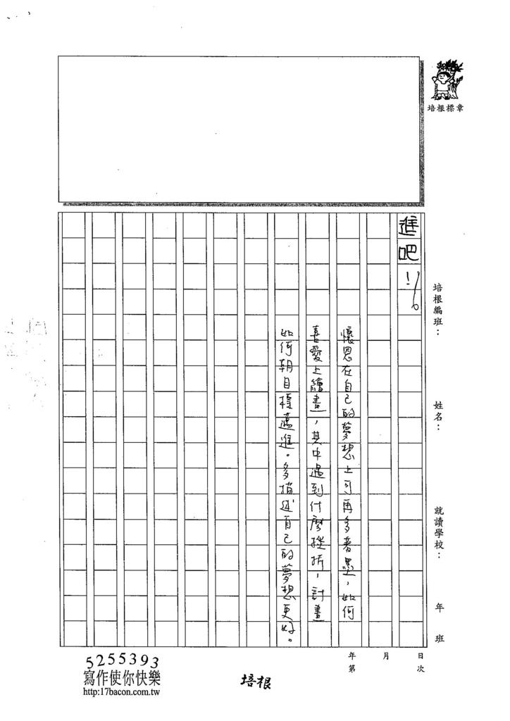 103W6309馬懷恩 (3)
