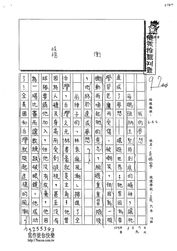 103W6309吳懷寧 (1)