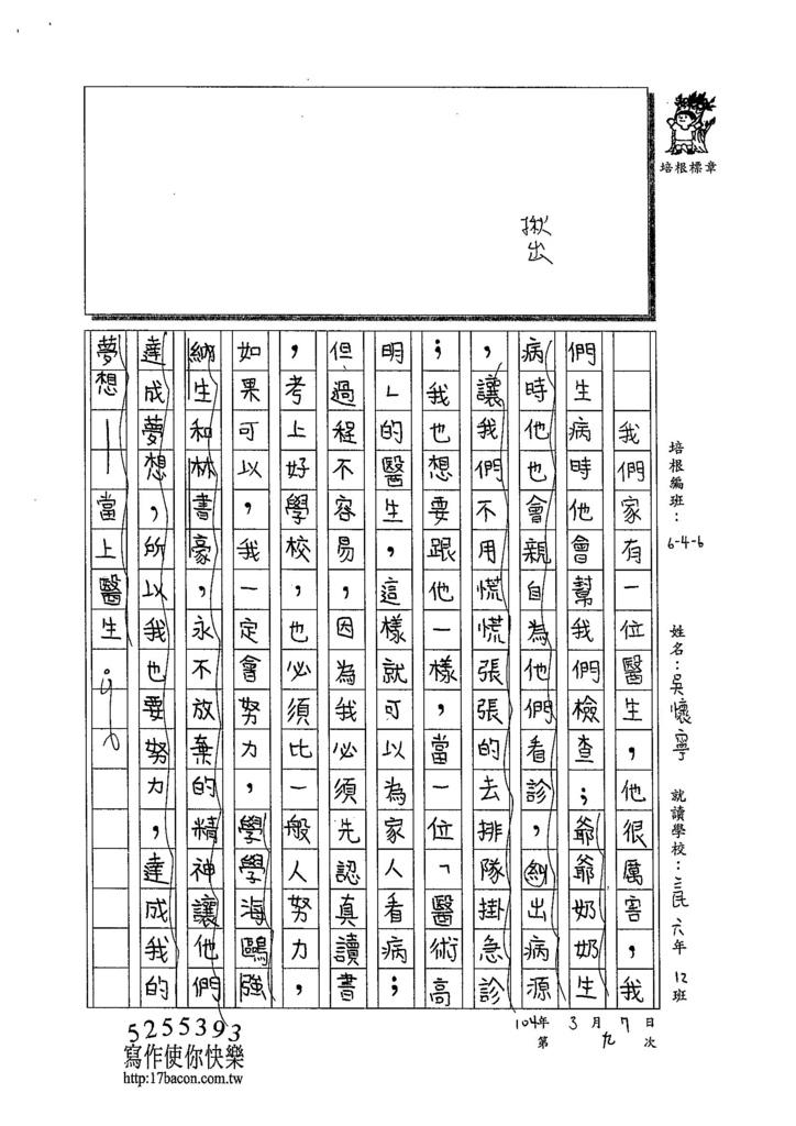 103W6309吳懷寧 (2)