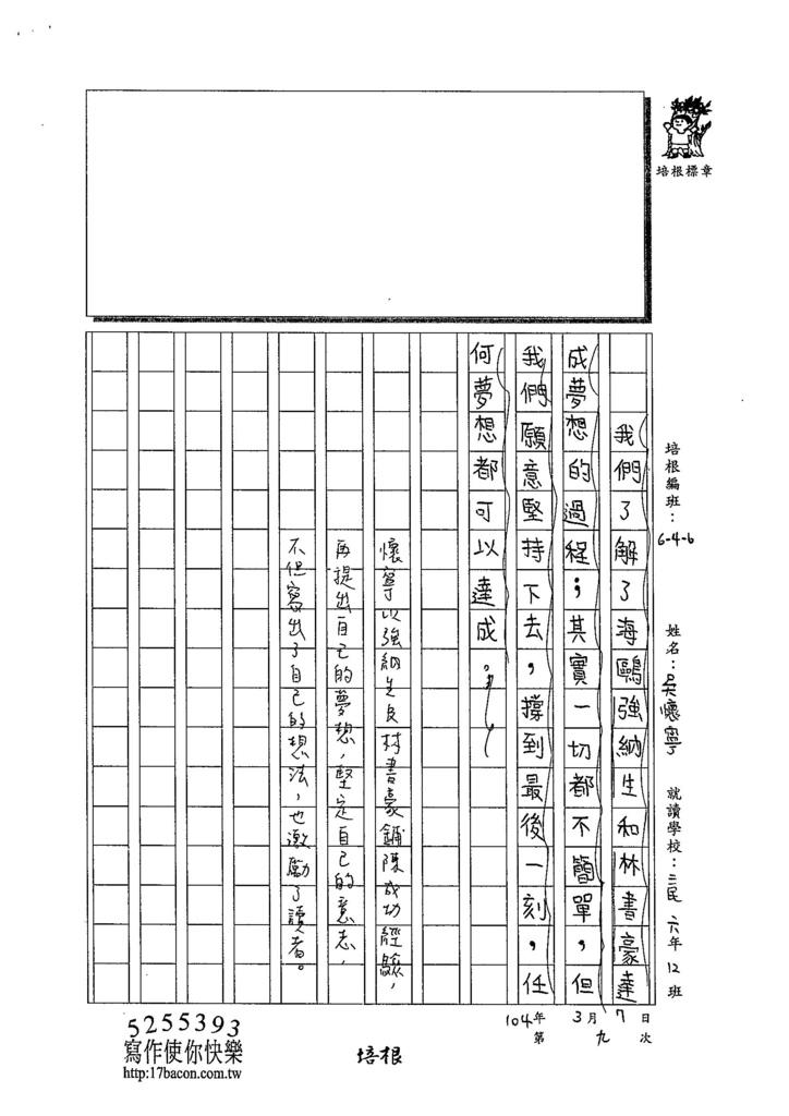 103W6309吳懷寧 (3)