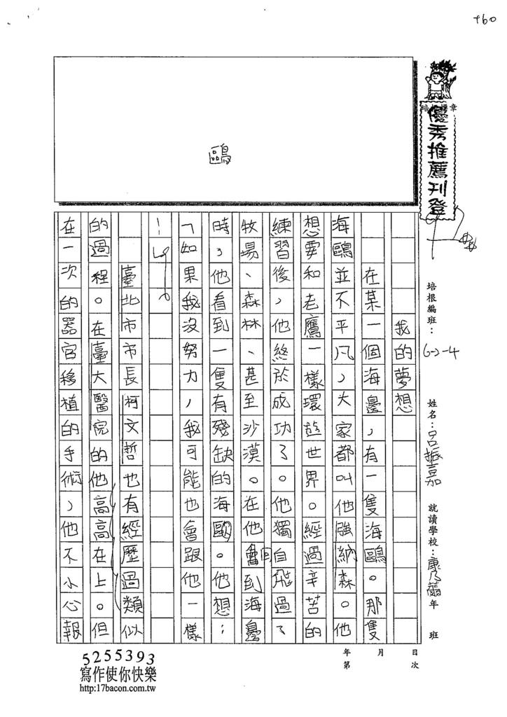 103W6309呂振嘉 (1)