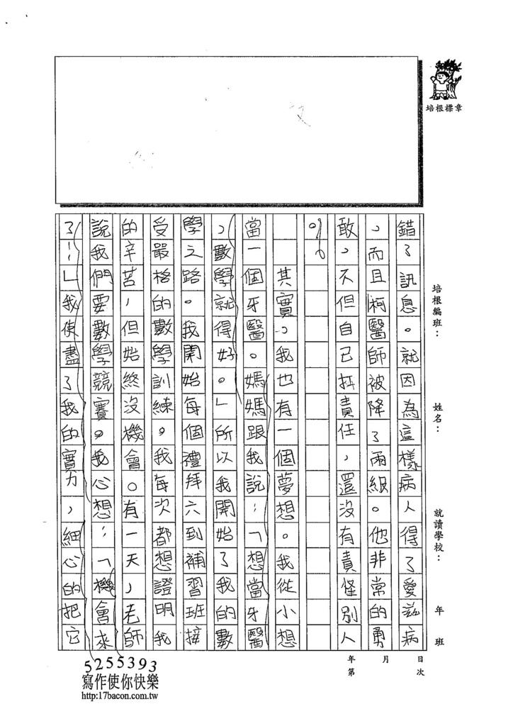 103W6309呂振嘉 (2)