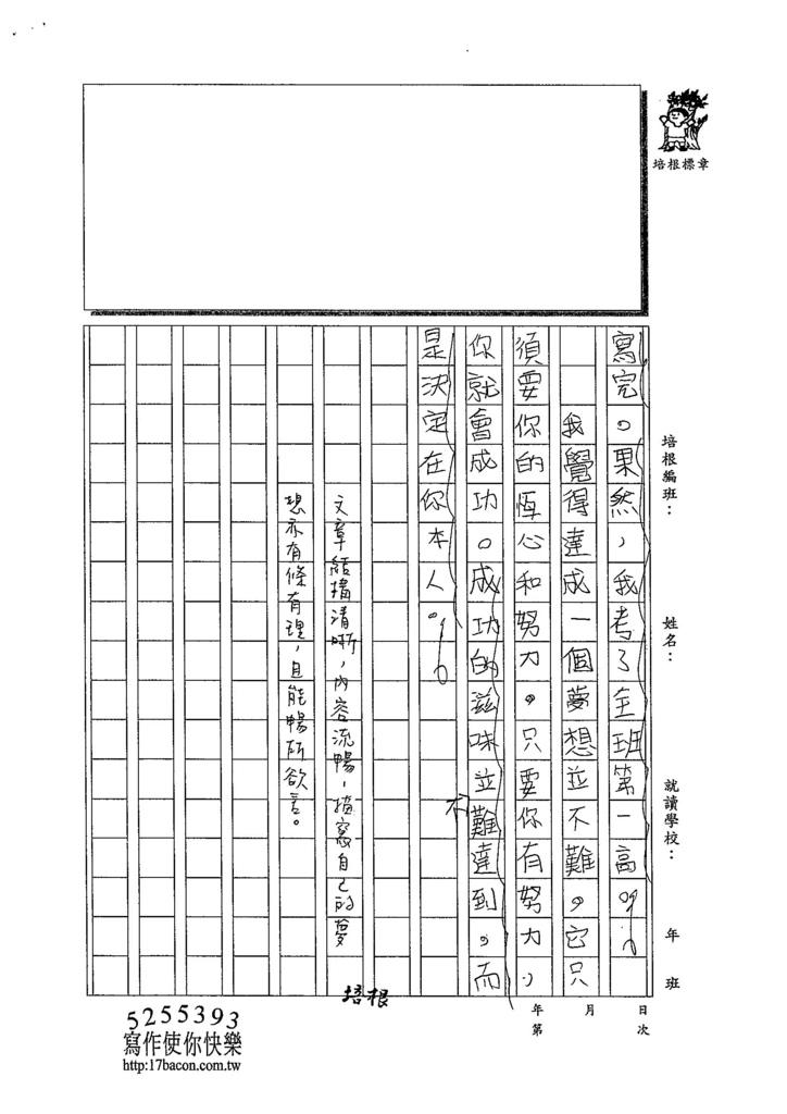 103W6309呂振嘉 (3)