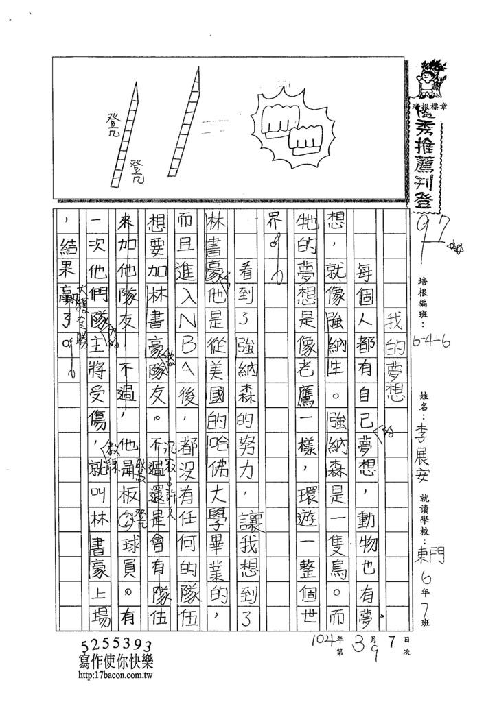 103W6309李展安 (1)